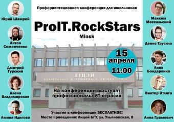 proit-proforientacionnaya-konferenciya-dlya-shkolnikov-17321